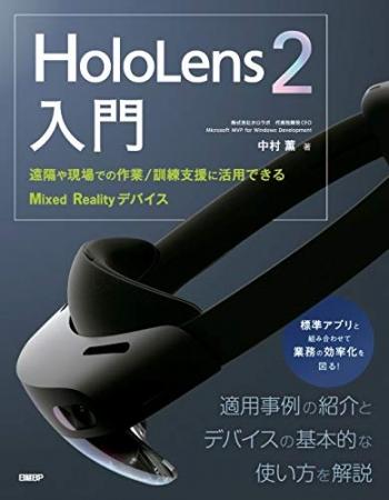 ホロラボ「HoloLens 2入門~遠隔や現場での作業訓練支援に活用できるMixed Realityデバイス~」を出版