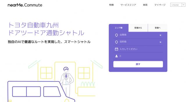 """通勤シャトル""""nearMe.Commute(ニアミー コミュート)""""が九州上陸"""