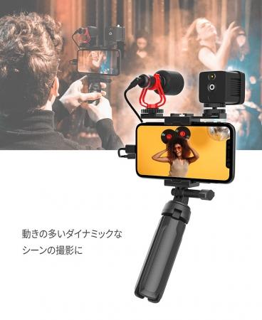 【新商品】【リモートワークにも】スマホで本格的な撮影を実現 MOZA Vlog キット【指向性 高音質マイク・フィルライト・三脚】をGLOTURE.JPで販売開始