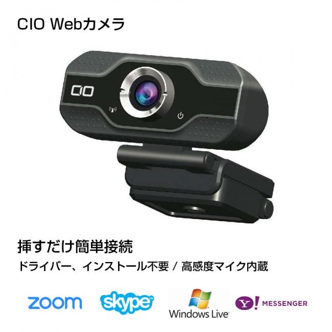 【株式会社CIO】テレワーク・テレビ会議の必需品CIOウェブカメラ『CIO-WC1080P3』の期間限定セールを開催