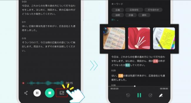 AI音声認識文字起こしアプリ『Notta』 が大幅にアップデート! 7月3日(金)、すべてのユーザーに向けに正式リリース