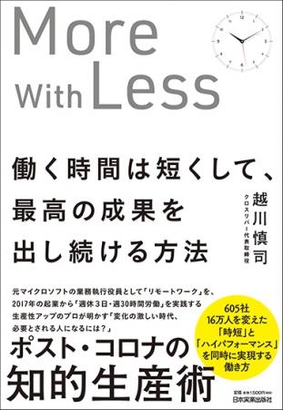 「Caster Anywhere」事業責任者の越川慎司による『働く時間は短くして、最高の成果を出し続ける方法』2020年7月30日発売