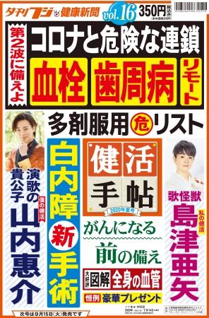 新型コロナ、第2波に備えよ 夕刊フジ健康新聞「健活手帖」夏号、本日発売