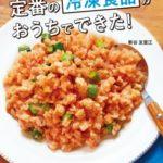 ▲『材料を袋に入れるだけで、定番の冷凍食品がおうちでできた!』表紙