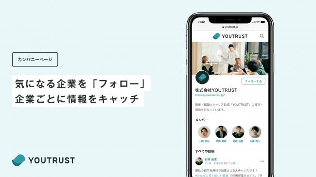 副業・転職のキャリアSNS「YOUTRUST」が大規模リニューアル