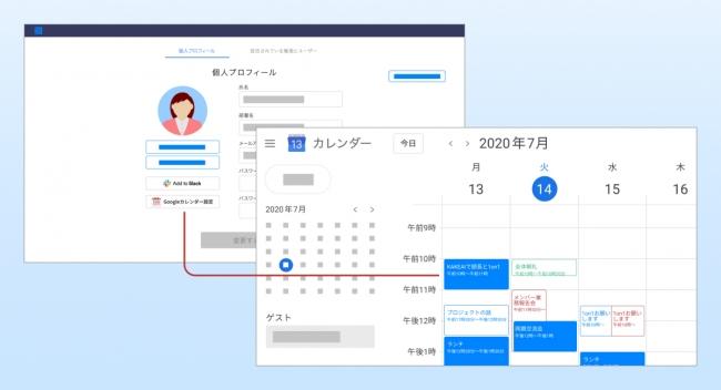 マネジメント支援AIクラウドシステム「カケアイ」を開発する株式会社KAKEAI、1on1機能のGoogleカレンダー連携を開始