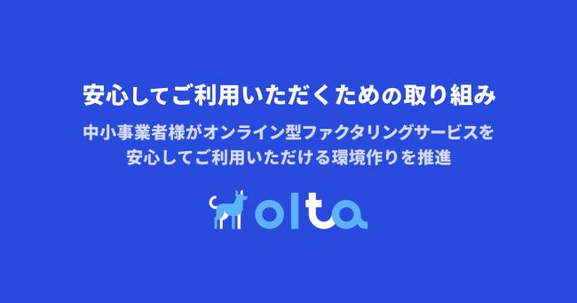 OLTA、オンライン型ファクタリング事業者各社と共同で「安心してご利用いただくための取り組み」を策定
