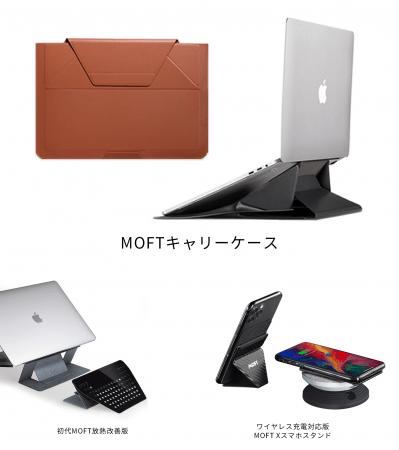進化が止まらない「MOFT」ブランドから、PCスタンドにもなれる多機能キャリーケースをMakuakeにて予約販売開始!