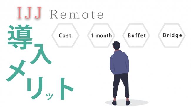 世界最高峰のインドIT/AIエンジニアに特化したリモートワークサービス「IJJ Remote」リリース