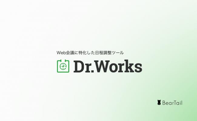 Dr.Works、オンライン名刺交換機能をリリース。日程調整と同時にプロフィールの共有が可能に。