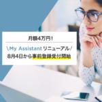 月額4万円でオンラインアシスタントの利用が可能に!「My Assistant」が定額制になってリニューアル、8月4日から事前登録受付開始