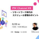 【無料ウェビナー開催のお知らせ】PM Channel #3 – リモートワーク時代のスケジュール管理のポイント –
