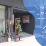 沖縄コザに誕生!シェアキッチン、3Dプリンタのある多機能コワーキング「いいオフィス沖縄 by Startup Lab Lagoon KOZA」がオープン!