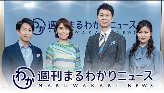 NHK週間まるわかりニュース
