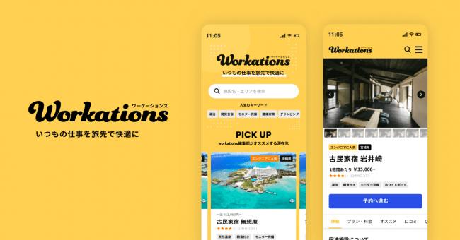ワーケーションができる宿を探せるWorkations(ワーケーションズ)を公開し、NHK「週間まるわかり」にて本サービスが取り上げられました。引き続き、掲載していただける宿泊施設を募集致します。