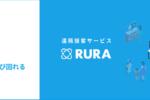 遠隔接客サービス「RURA」なら、違う店舗にも、同じ店舗内も、複数スタッフが飛び回れる