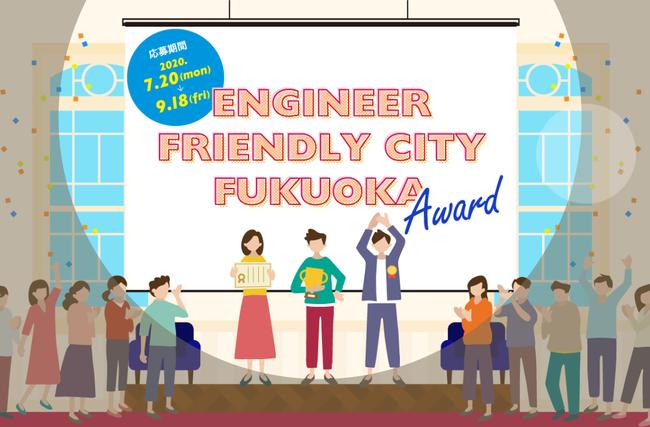 エンジニアフレンドリーシティ福岡Award2020
