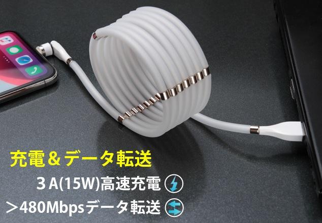 540°回転自在!どの端末もパチッと充電する収納ケーブル!