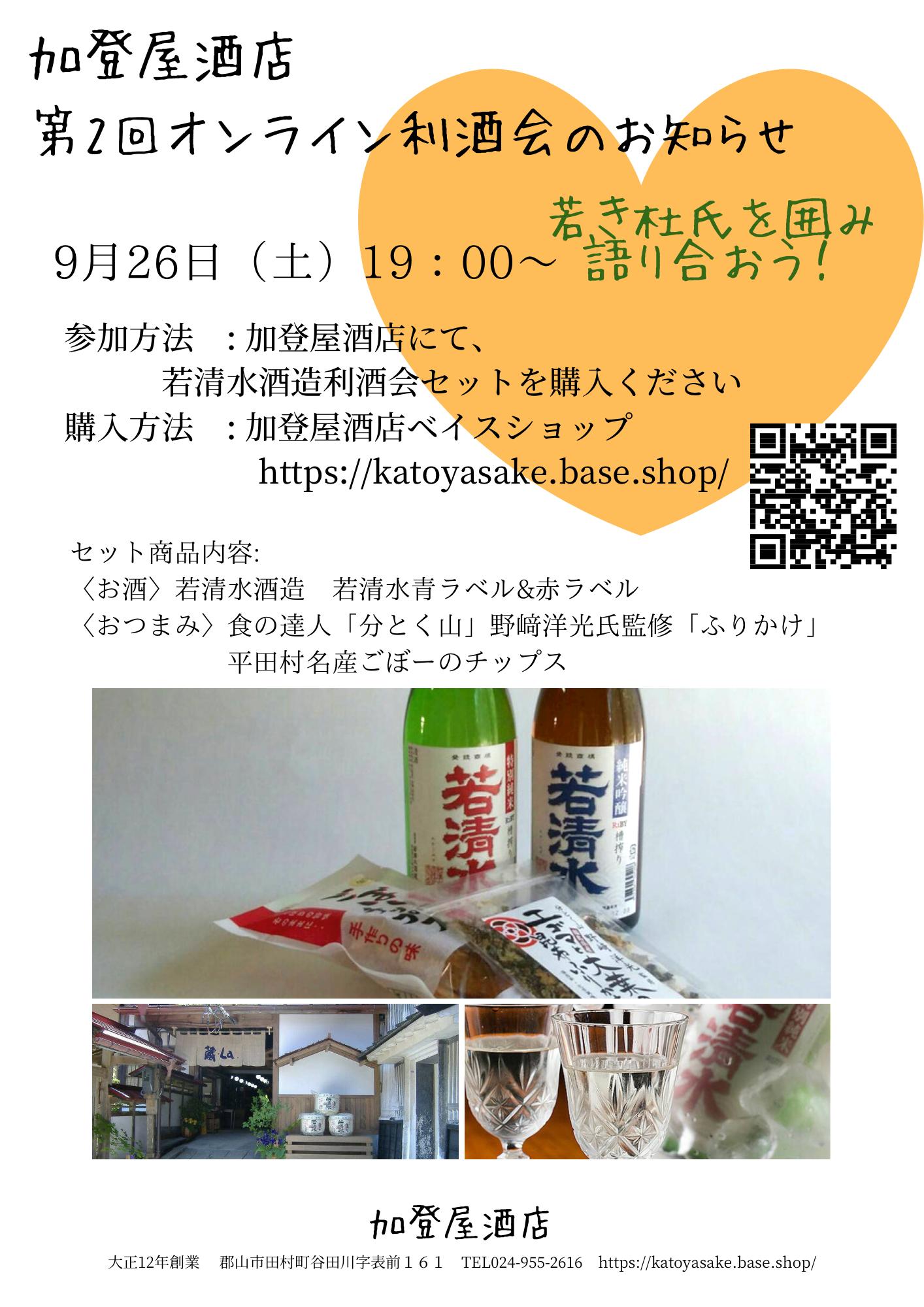 若清水酒造とコラボしたオンライン利酒会 9月26日(土)開催