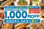 """「魚民」テイクアウト限定""""1回のご注文3,000円(税込)以上でお会計から1,000円引き""""セールを開催!"""
