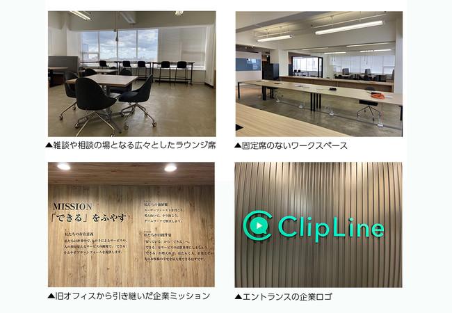 ClipLine株式会社、リモート主体の勤務に移行しオフィスを縮小移転