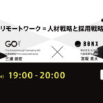 BONX CEO宮坂とThe Breakthrough Company GO 代表取締役 三浦氏がリモートワークと採用戦略について対談!【9月29日(火)19:00-20:00】