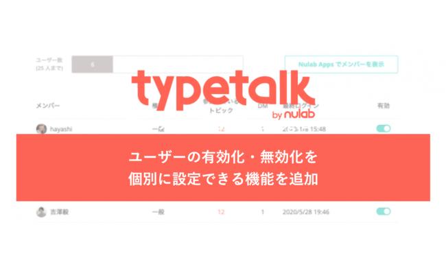 ヌーラボ、ビジネスチャットツール「Typetalk」にユーザーの有効化・無効化を個別に設定できる機能を追加