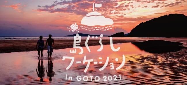 【五島市主催】With/Afterコロナの生き方・働き方を選び直す「島ぐらしワーケーション in 五島列島 2021」参加者50名限定 2020年9月11日 エントリー開始!