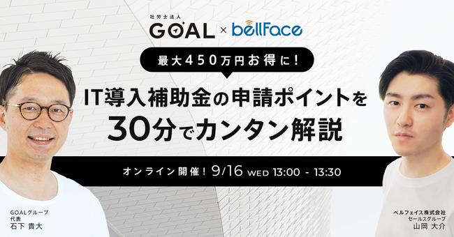 オンライン営業システム「bellFace(ベルフェイス)」がIT導入補助金の対象サービスに認定。最大450万円分の導入補助が可能に。