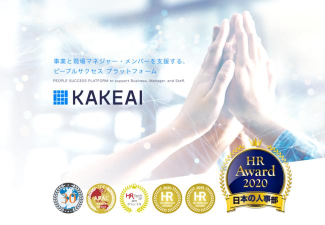 事業と現場マネジャー・メンバーを支援する「ピープルサクセスプラットフォーム|カケアイ」、日本の人事部「HRアワード2020」プロフェッショナル部門入賞。