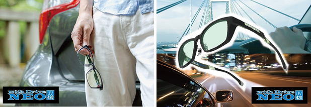運転中の疲れを軽減!まぶしい光を選択的にカット 昼間スッキリ!夜間クッキリ!ドライバーに最適なオールタイムサングラス『With Drive NEO UV420』を2020年9月16日(水)に新発売