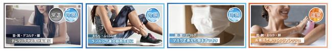 新しい生活様式を快適に過ごすための 新生活様式対応ブランド「NEOMAL -ネオマル- 」誕生!