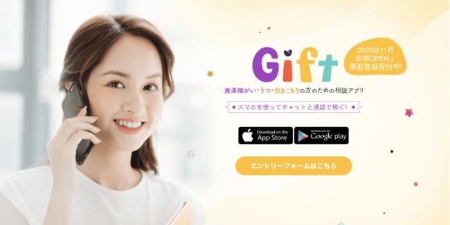 日本初!発達障がいの方のためのチャット&通話相談アプリ「Gift」が2020年11月リリース決定!9月16日より在宅カウンセラー事前募集開始!!