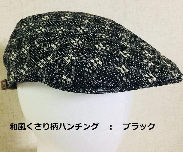 シックにもカジュアルにも使える和柄のハンチング帽子発売