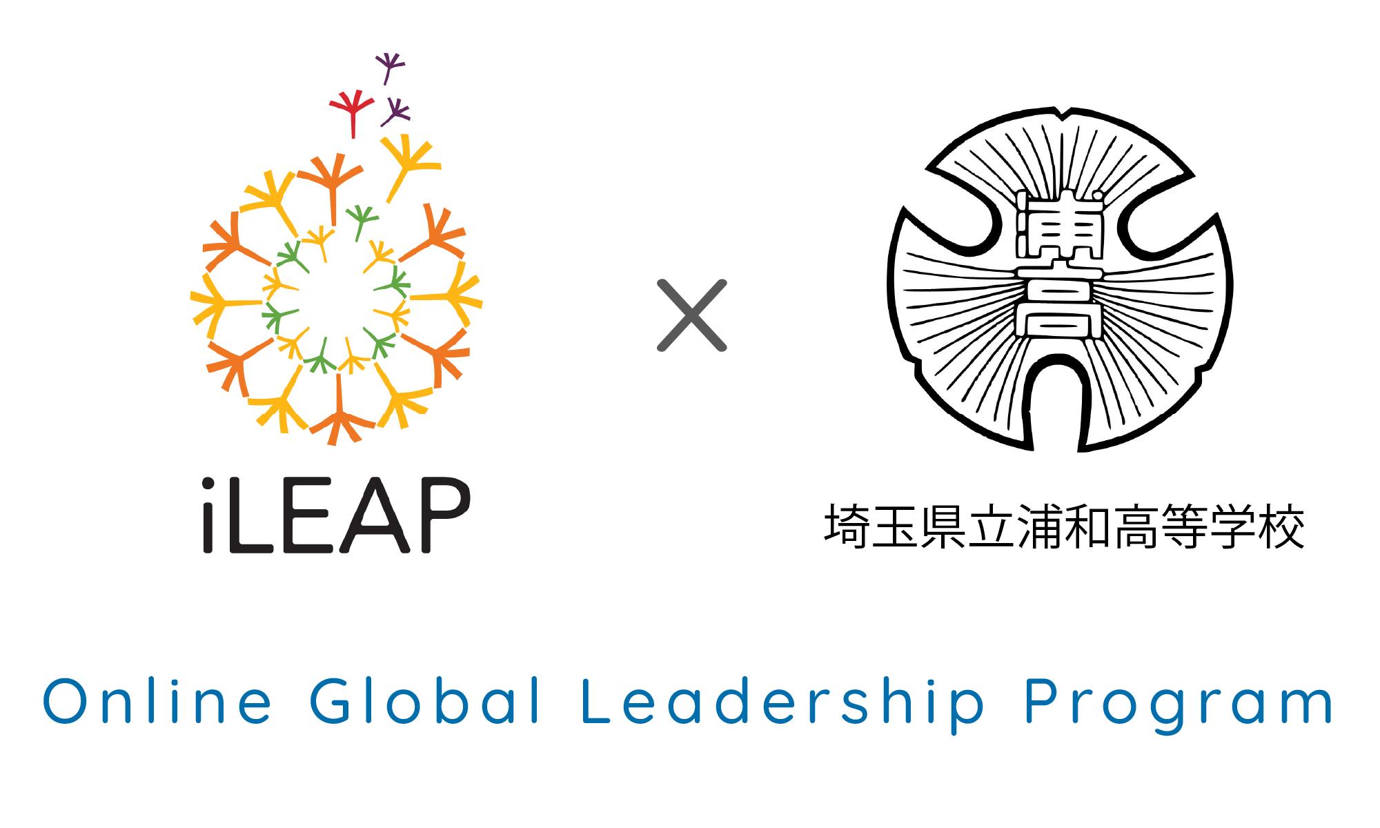 埼玉県立浦和高等学校との提携オンラインプログラムを実施します。