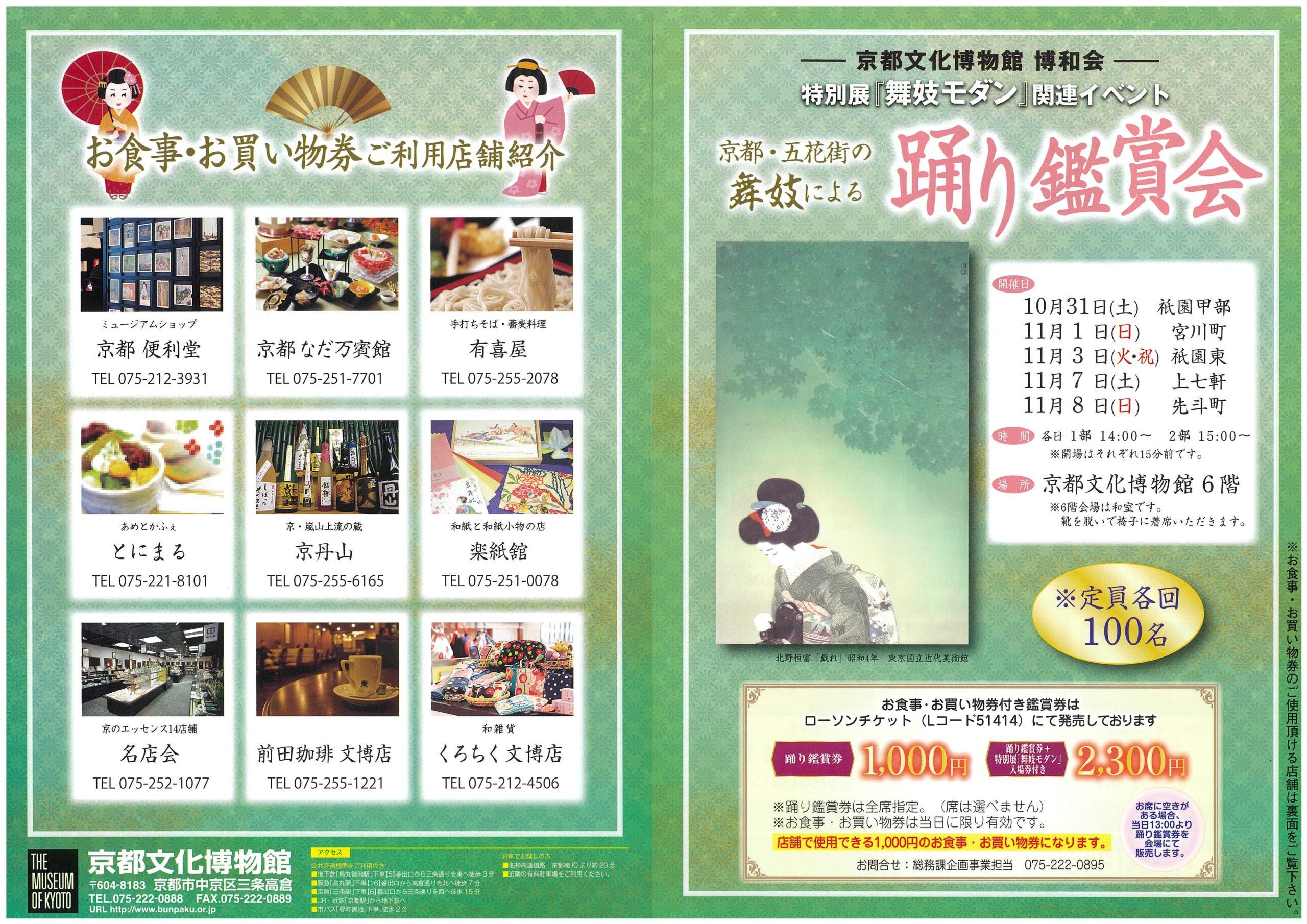 京都・五花街の舞妓による 踊り鑑賞会 京都文化博物館にて開催