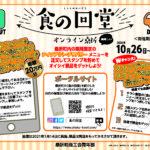 食の回堂オンライン桑折を開催!