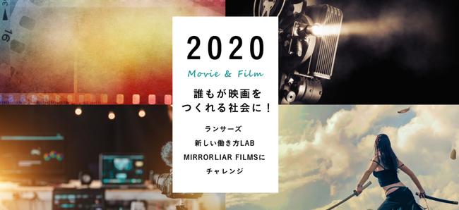 ランサーズ、短編映画制作プロジェクト『MIRRORLIAR FILMS』への参加を決定
