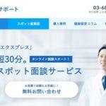 「産業医エクスプレス」サービスサイトトップ