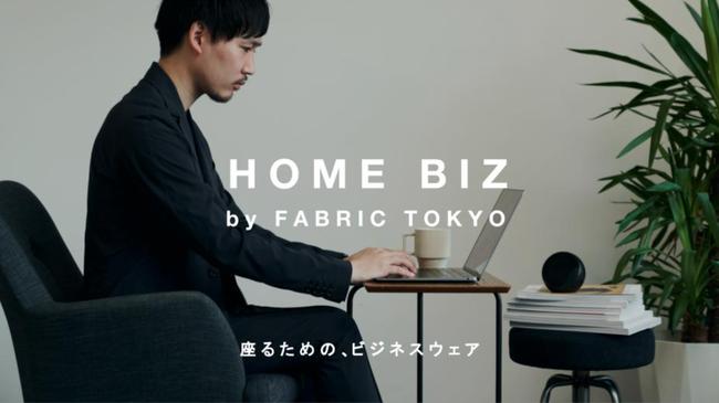 リモートワークで頑張るあなたへ、FABRIC TOKYOから新しいご提案です。