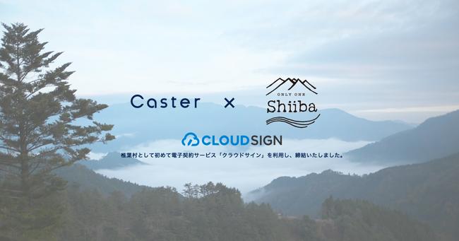 日本三大秘境の椎葉村とキャスターが、リモートワーク推進に関する協定をクラウドサインで締結。椎葉村への移住希望者にキャスターが働き口を提供