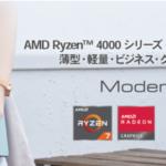 デスクトップPC並みの処理性能でテレワークが快適 8コア Ryzen™ 7採用、パワフルで薄型16.9mm、軽量1.3Kgモデル ビジネス・クリエイターノートPC「Modern 14 B4」発売