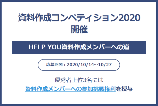 ニット主催『資料作成コンペティション2020』開催決定!