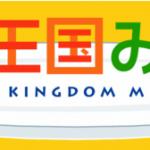 ニット、宮城県主催の説明会にて「オンライン商談のコツ」のセミナー実施