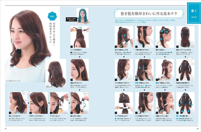 オンラインでも好印象に見えて気分も上がる!「在宅美人」を作るヘアアレンジを一挙公開