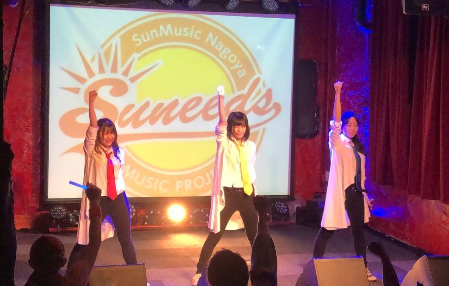 Suneeds(サニーズ)、2周年イベントをZepp Nagoyaで開催!  一致団結し熱いステージを倍返しだ!!