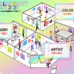 WEBアート・ギャラリー「カラーパーティーウエスト」