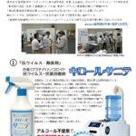 「感染症対策総合展 in tokyo
