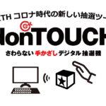 さわらない手かざしデジタル抽選機「donTOUCH」リリース