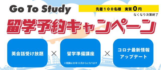 Go to study 留学予約キャンペーンをリリースしました。
